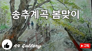 [Landscape] 북한산 송추계곡 봄맞이  사패산 …