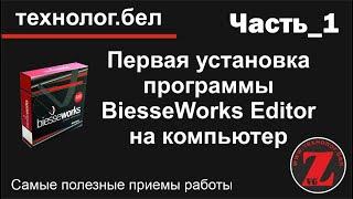 Первая установка программы BiesseWorks Editor на компьютер