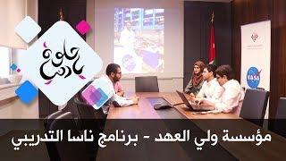 مؤسسة ولي العهد - برنامج ناسا التدريبي
