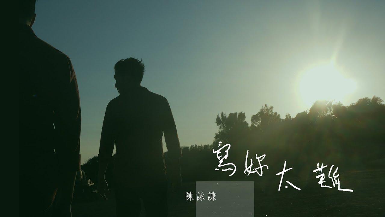 陳詠謙 ChanWingHim – 寫妳太難 Not Easy (Official Music Video)