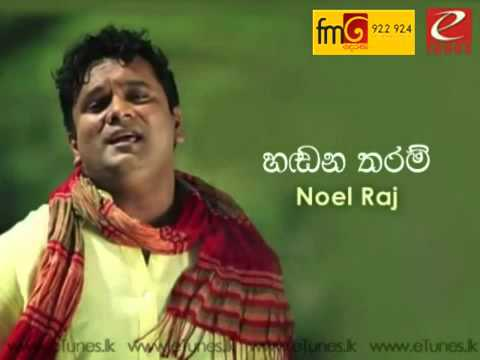 Handana Tharam - Noyel Raj New Sinhala Song Releases 2014
