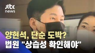 '원정도박' 양현석, 혐의 인정…법원 &…