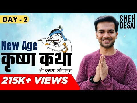 New Age Krishna Katha by Sneh Desai | Day 2 | History of Krishna