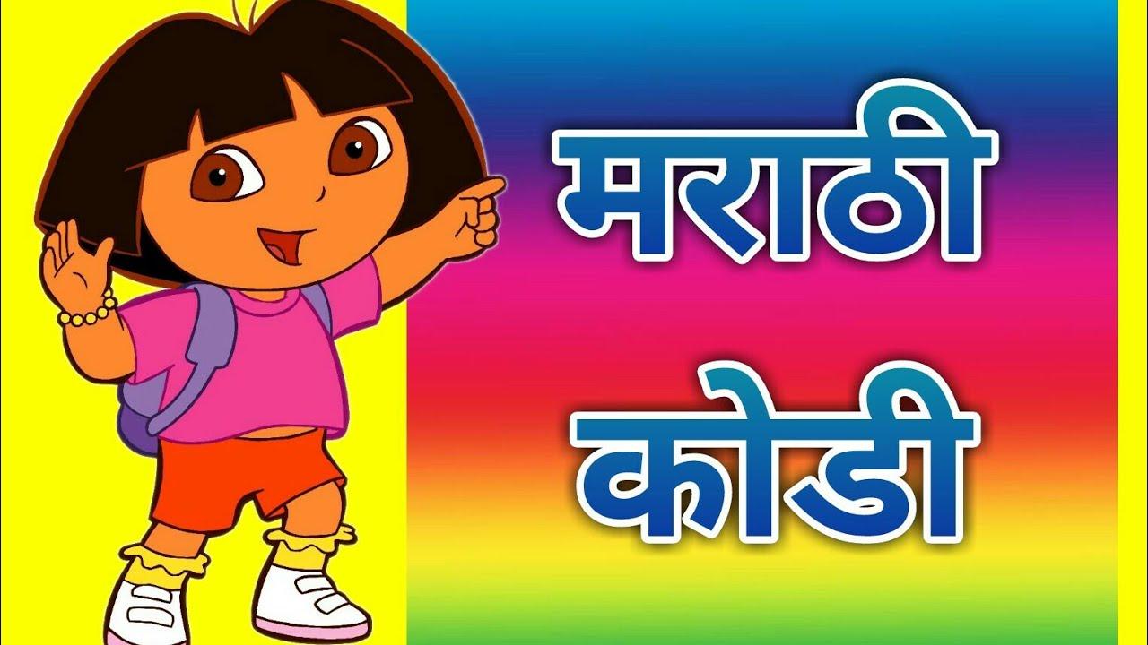 Marathi Kodi For Children À¤®à¤° À¤ À¤• À¤¡ Marathi Riddles Youtube