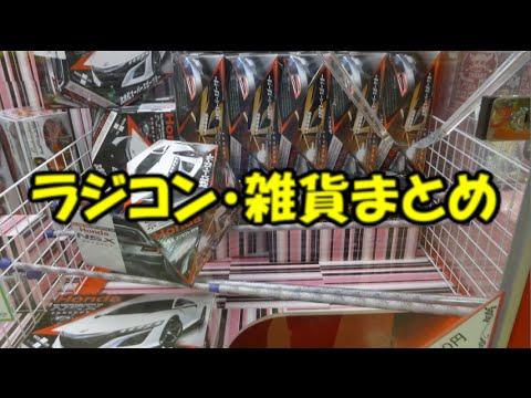 UFOキャッチャー~ラジコン・雑貨まとめ~
