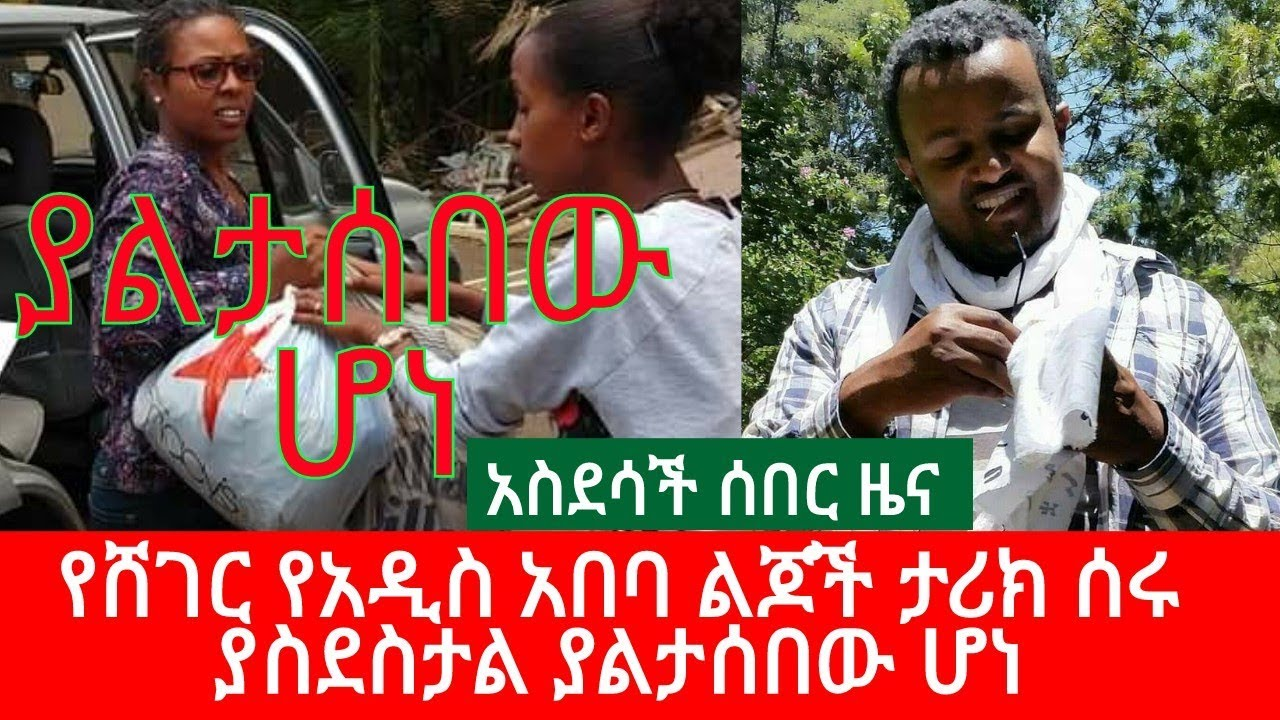 Addis Ababa Youths Made History