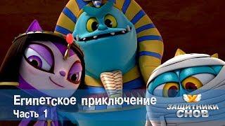 Защитники снов - Египетское приключение. Часть 1. Анимационный сериал для детей. Серия 43