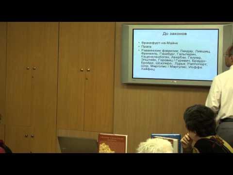 Имена и фамилии евреев: через века и страны | Александр Бейдер | ЕОЦ | Лекториум