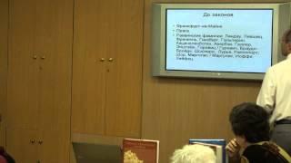 видео Список еврейских мужских имен и фамилий