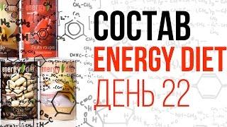 День № 22. Разбор состава Energy Diet. Что именно внутри банки