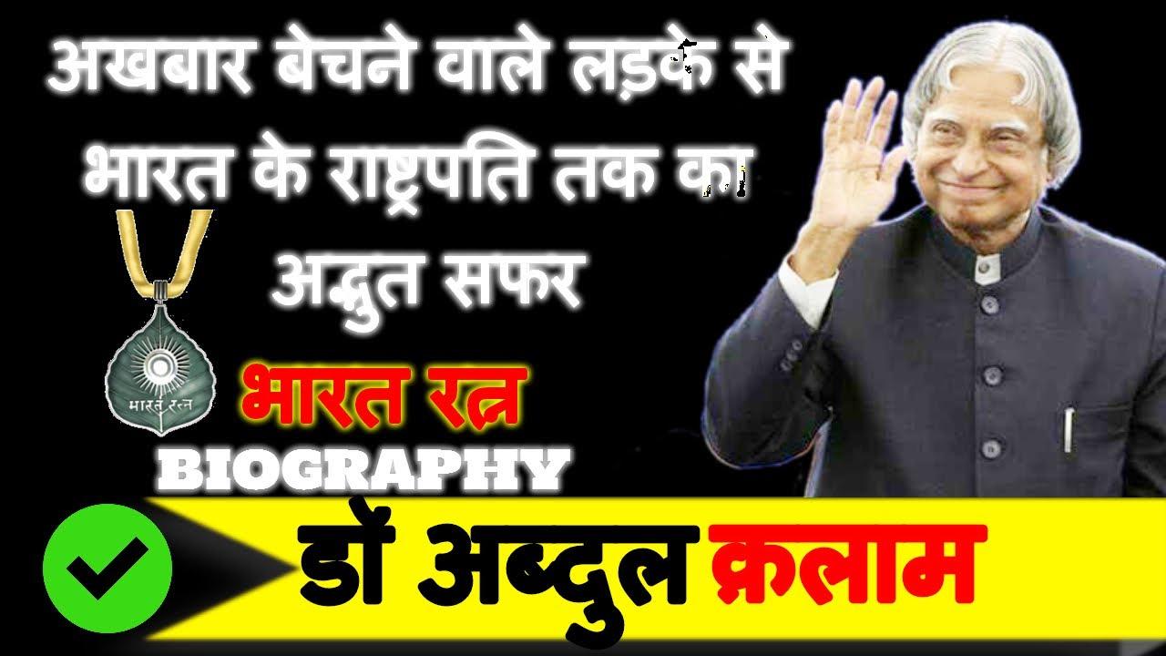Apj Abdul Kalam Life Story Pdf