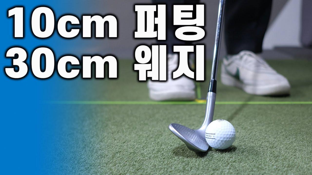 ▨A GOLF▨ 🏌🏻⛳️ 10cm 퍼팅 연습 30cm 웨지샷 연습 / 골프감각레슨 / 정승진