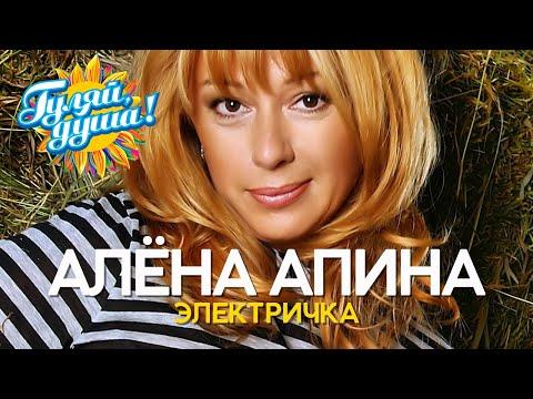 Алёна Апина -