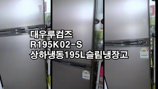 대우루컴즈 1등급 냉장고 리뷰