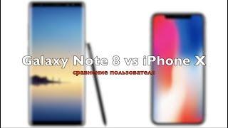 Galaxy Note 8 vs iPhone X: сравнение пользователя