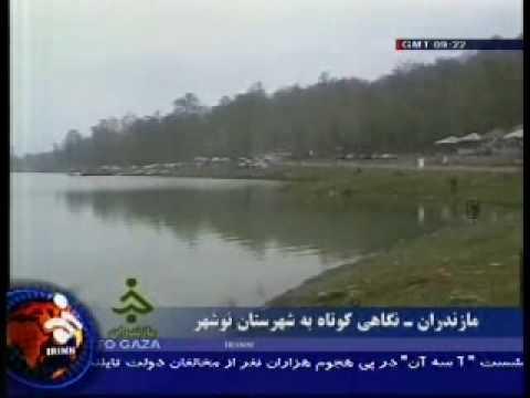 nowshahr Khabar tv  مازندرلن- نگاهی کوتاه به شهرستان نوشهر