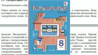 РАБОЧАЯ ПРОГРАММА 8 класс (мальчики) по технологии ФГОС