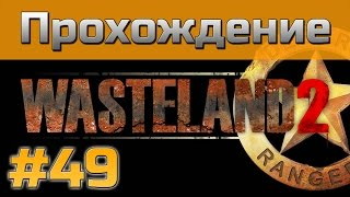 Прохождение Wasteland 2 - [#49] - Бастион