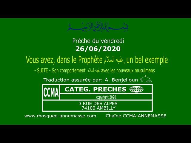 Vous avez, dans le Prophète عليه السلام, un bel exemple (suite)- PRÊCHE DU 26/06/2020