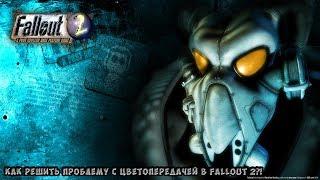 Как исправить проблему с цветопередачей в Fallout 2.
