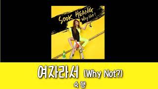 Sook Heang Why Not? Lyrics (숙행 여자라서 가사)