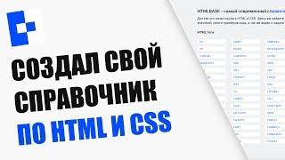 HTMLBASE справочник HTML и CSS + Конкурс!