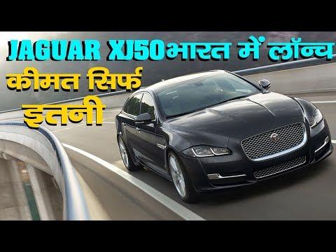 Jaguar Xj50 भ रत म ल न च क मत स र फ इतन
