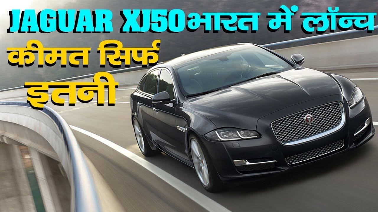 Jaguar Xj50 भ रत म ल न च क मत स र फ इतन Newstimes Network