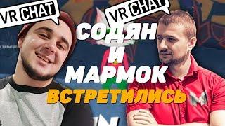 СОДЯН И МАРМОК ВСТРЕТИЛИСЬ/ЛУЧШЕЕ ВР ЧАТ/VRCHAT