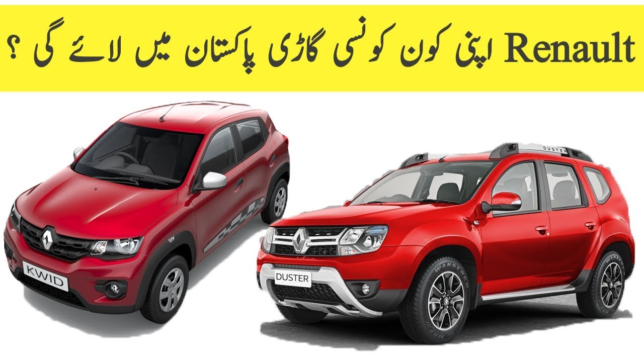 Upcoming Renault Cars In Pakistan Renault In Pakistan Youtube