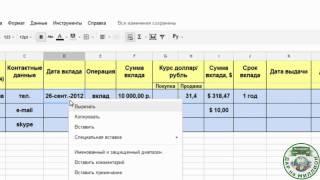 примеры работы с таблицами Google
