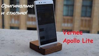 Vernee Apollo Lite - оригинальный, стильный и мощный смартфон!(, 2017-03-10T15:16:53.000Z)