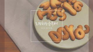 알파벳 버터쿠키/홈베이킹/home baking/도전하는…