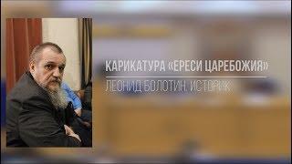 О клеветнических обвинениях православных царистов в несуществующей «ереси царебожия»