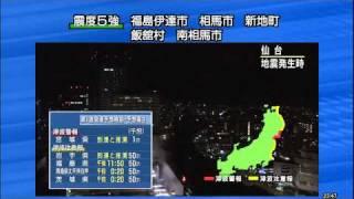 地震直後の仙台での光 (2011/4/7 23:32 震度6強 宮城県沖 M7.4)