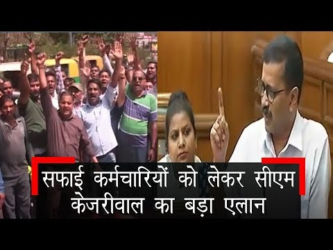 CM Kejriwal latest speech in Delhi Assembly on MCD issue
