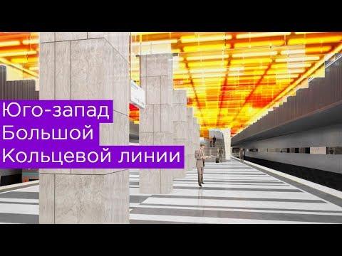 Юго-запад Большой Кольцевой линии метро Москвы
