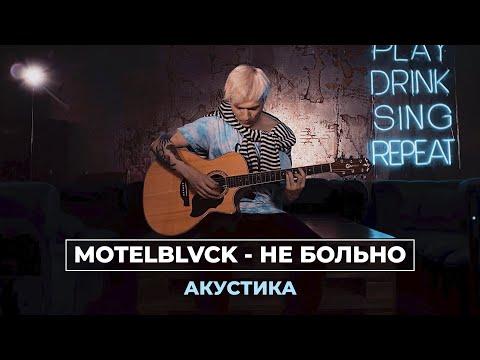 MOTELBLVCK - Не