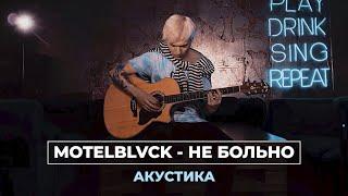 Смотреть клип Motelblvck - Не Больно