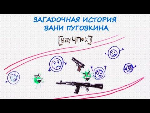 Загадочная история Вани Пуговкина — Научпок
