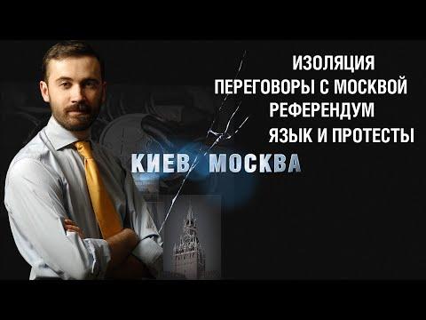 Когда закончится война | #КиевМосква | Илья Пономарев