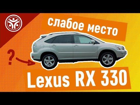 Слабое место Lexus RX 330 опыт РДМ Импорт