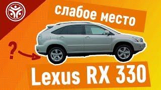 Слабое метсто  Lexus RX 330 (опыт  РДМ-Импорт)