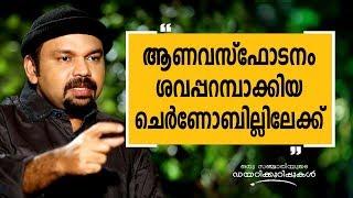ആണവസ്ഫോടനം ശവപ്പറമ്പാക്കിയ ചെർണോബില്ലിലേക്ക് Oru Sanchariyude Diary Kurippukal EPI  256 Safari TV
