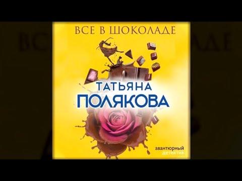 Всё в шоколаде   Татьяна Полякова (аудиокнига)