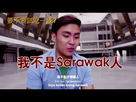 Things You Don't Know About Sarawak 你不知道的砂拉越