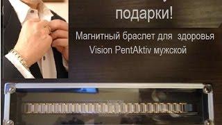 мужские магнитные браслеты купить в москве(, 2015-07-17T21:29:42.000Z)