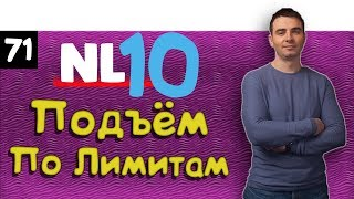 #71 Подъём по лимитам. NL10 ZOOM