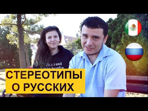 ЧТО МЕКСИКАНЦЫ ДУМАЮТ О РУССКИХ? Стереотипы о русских