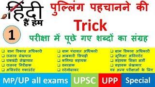 पुल्लिंग शब्दों कि पहचान करने कि Trick for UP Police, UPTET, CTET, TGT, PGT, sahayak bharti